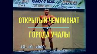ОТКРЫТЫЙ ЧЕМПИОНАТ ГОРОДА УЧАЛЫ 1994  БАБЕНКОВ ОЛЕГ