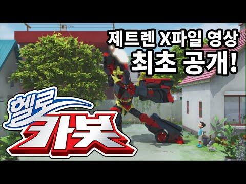 ★헬로카봇 X파일★ 카봇 3대 카리스마 제트렌