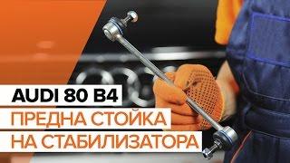 Как да сменим предна стойка на стабилизатор на AUDI 80 B4 [ИНСТРУКЦИЯ]