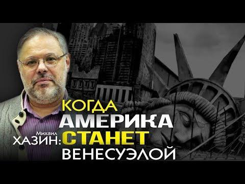 Михаил Хазин. Шокового