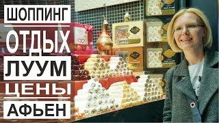 Турция Слишком навязчивые продавцы Шоппинг со скидками Прощай диета Рай лукума город Афьен