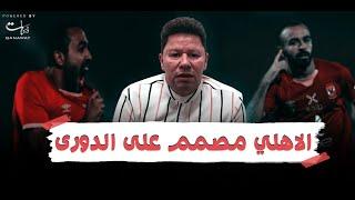 رضا عبد العال: بالشكل ده الاهلي مصمم على الدورى