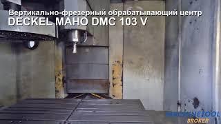 Вертикально-фрезерный обрабатывающий центр Deckel Maho DMC 103 V