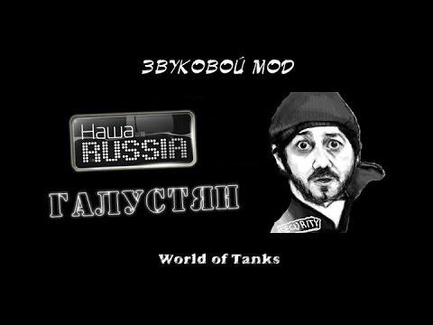 Наша Раша (Галустян) озвучка World of Tanks.