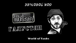 Наша Раша Галустян озвучка World of Tanks
