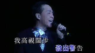 葉振棠 - 天蠶變 [MV] (葉振棠經典電視劇主題曲 Karaoke DVD)