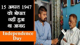 Independence day । 15 अगस्त 1947 को सिर्फ भारत आजाद हुआ था भोपाल नहीं । Bhopal