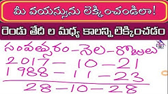 How to calculate age | age calculation | dates subtraction in telugu | venkatbta