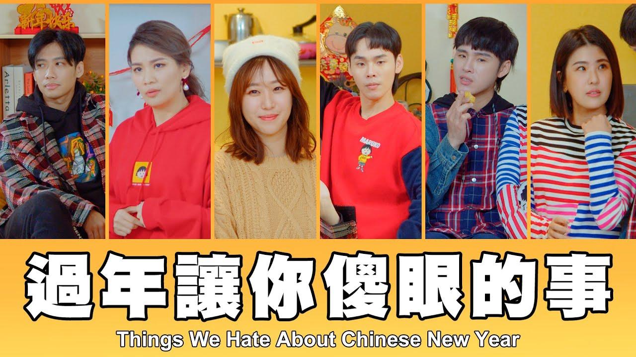 這群人 TGOP │過年讓你傻眼的事 Things We Hate About Chinese New Year