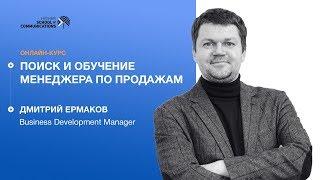 Дмитрий Ермаков о курсе «Поиск и обучение менеджера по продажам» от ВШК