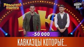 50 000   Кавказцы которые пересмотрели Игру Престолов   Рассмеши Комика новый сезон