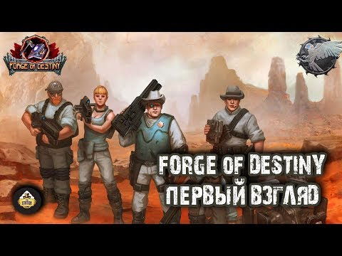 Обзор: Forge Of Destiny I Отечественный варгейм