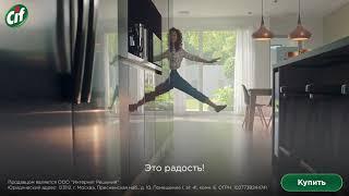 Cif: Зарядитесь энергией чистоты