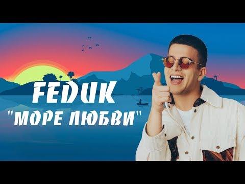 Feduk – Море любви (Текст песни)
