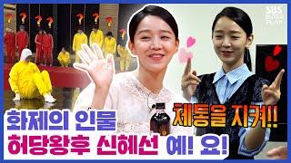 [화제인물 예!요!] 허당왕후 신혜선 입담 모먼트 Ye! Yo! [SBS 방송]