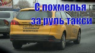 BERITAXI. Натяжные потолки. Миллионеры в такси/StasOnOff(, 2018-01-24T09:00:01.000Z)