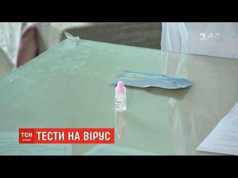 Експрес-тести на виявлення коронавірусу привезли до Києва: чи можна їх придбати в аптеці