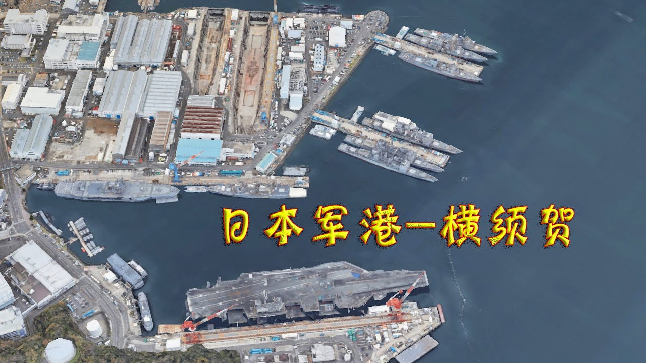 一个巴掌大的横须贺,驰名全世界,日本百年军港因美国而更加优秀