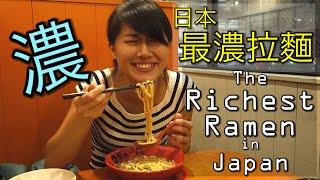 超濃拉麵 :天下一品!|必吃|日本旅行必去推薦 |Mao去旅遊|MaoMaoTV
