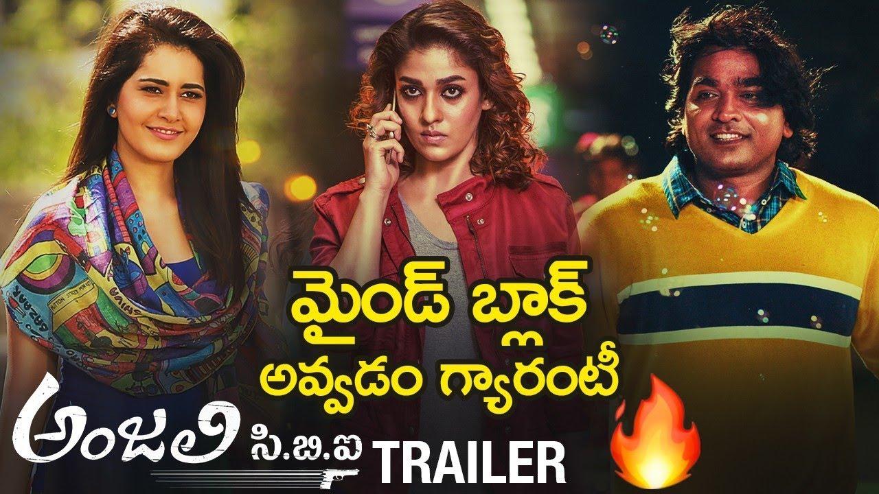Download Anjali CBI Movie TRAILER | Nayanthara | Raashi Khanna | Vijay Sethupathi | 2019 Latest Telugu Movies