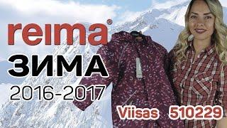 ❄ Reima Viisas 510229 ❄ Обзор зимней детской куртки - Alina Kids Look