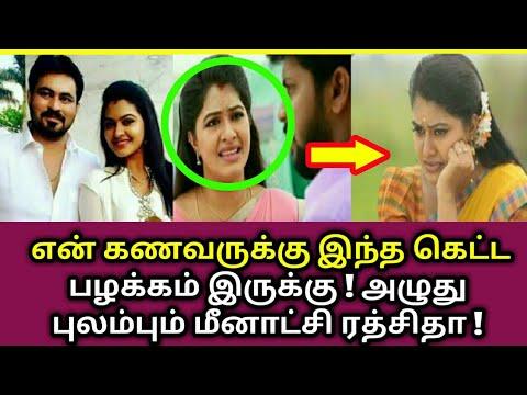 என் கணவருக்கு இந்த கெட்ட பழக்கம் இருக்கு ! மீனாட்சி பகீர் ! Ranchita, Meenakshi | Tamil news live