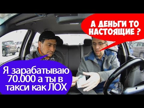 Мигрант трудяга удивил таксиста деньгами  заплатив 1000 руб / ЭТО ВАМ НЕ ЯНДЕКС ПО100 РУБ