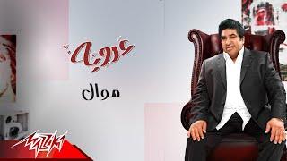 Video Ahmed Adaweya - Mawal | أحمد عدويه - موال download MP3, 3GP, MP4, WEBM, AVI, FLV Oktober 2018