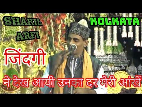 Shakil aarfi new naat at Kolkata aamade rasool conference