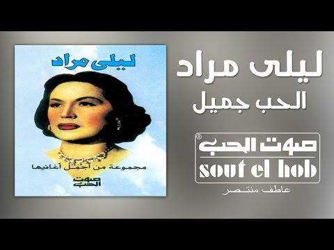 El Hob Gamil Laila Mourad Official