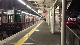 【阪急神戸線】8002F普通梅田行きと伊丹線3052F