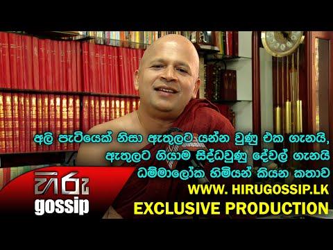 Hiru Gossip Exclusive Interview With Uduwe Dhammaloka Thero