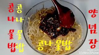 콩나물밥양념장 전기밥솥 콩나물밥 압력밥솥 다시마밥 만들…
