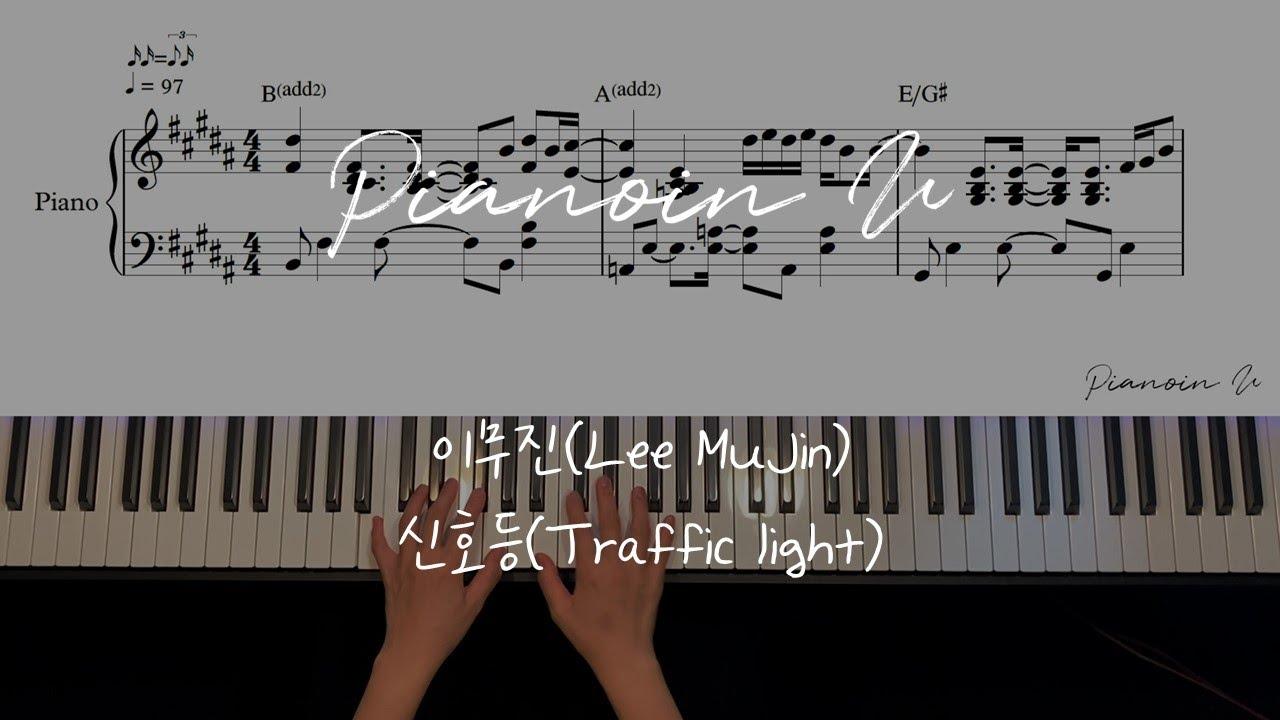 이무진(Lee Mujin) - 신호등(Traffic light) / Piano Cover / Sheet
