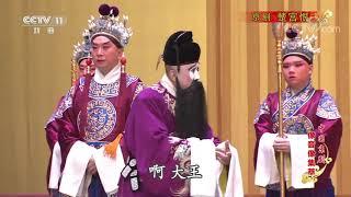 《中国京剧像音像集萃》 20191208 京剧《楚宫恨》 1/2| CCTV戏曲
