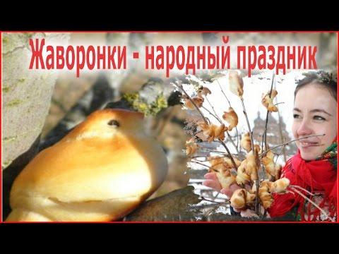 Жаворонки - народный праздник 22 марта.