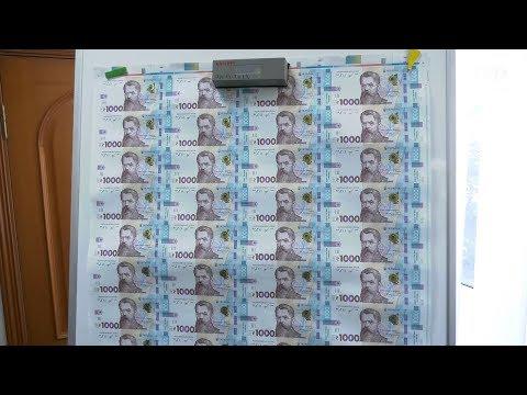 МТРК МІСТО: Презентували нову банкноту в 1000 гривень