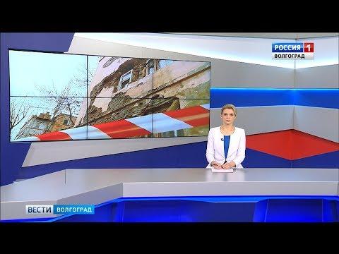 Вести-Волгоград. Выпуск 02.10.19 (11:25)