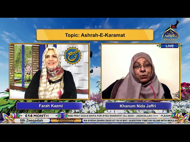 🔴 LIVE | Ashrah e Karamat | Khanum Nida Jaffri | Farah Kazmi | Ahlebait TV | 16th Jun 2021
