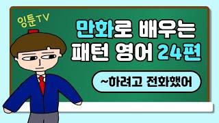 필수 영어회화 패턴(24편)_ 만화영어/ 쉬운영어/ 영…