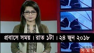 প্রবাসে সময় । রাত ১টা । ২৪ জুন ২০১৮    Somoy tv News Today   Latest Bangladesh News