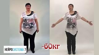 постер к видео НЕЙРОСИСТЕМА 7 для похудения Реальный отзыв покупателя