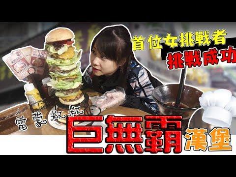 【競賽ルル】大胃王挑戰 30公分高的巨無霸漢堡 第一位挑戰成功的女生!