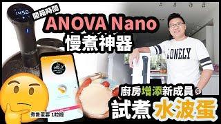 廚房增添新成員 - 開箱ANOVA NANO慢煮神器 | 1小時煮水波蛋Poached Egg?? | Precision Cooker  | Slow Cooker | KO阿佬