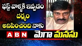 Chiranjeevi about Tollywood coming forward to Donate Funds | Exclusive Interview