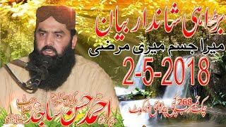 Video Qari Ahmed Hassan Sajid Sb New WonderFul Khitab Topic Rad e Mera Jisam Meri Marzi In Dajkot On 02 Ma download MP3, 3GP, MP4, WEBM, AVI, FLV Oktober 2018