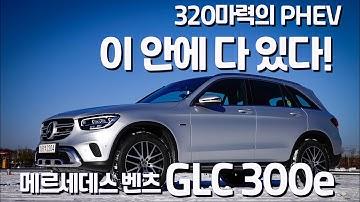 """[시승기] 메르세데스 벤츠 GLC 300e """"이 안에 다 있다"""" - Mercedes Benz GLC 300e test drive"""