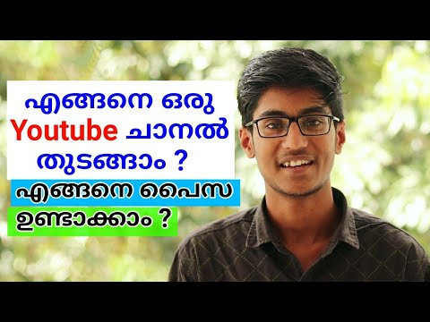 How to Start a YouTube channel and how to Earn money | 7 Tips for beginners | Malayalam | 2019