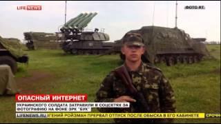 Украинского военного затравили в соцсетях за фото на фоне