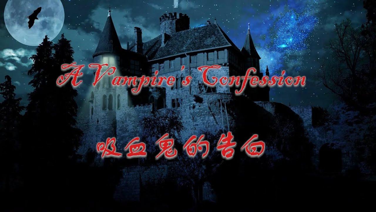 A Vampire's Confession 吸血鬼的告白 第一集 起源